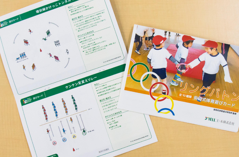 安田式体育遊びカード