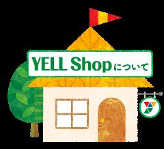 YELL Shopについて