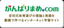 がんばりまめ.com