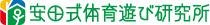 安田式体育遊び研究所