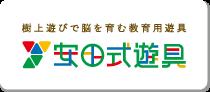 安田式遊具