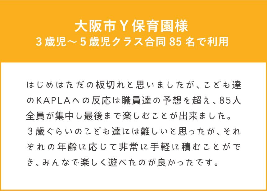 ワークショップ体験者の声 大阪市Y保育園様