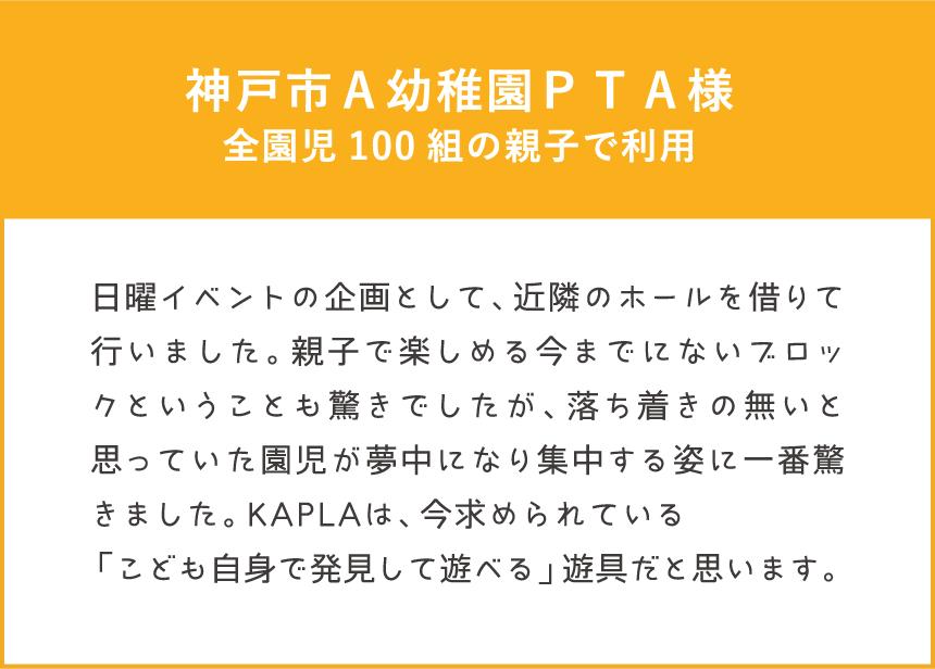 ワークショップ体験者の声 神戸市A幼稚園PTA様